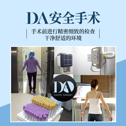 韩国DA李相雨院长告诉安全又满意的整形效果