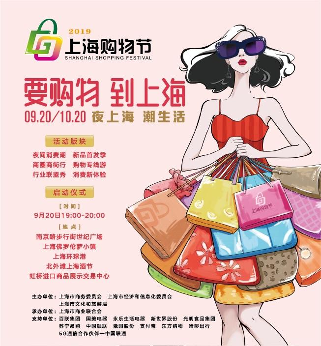 【要购物 到上海】2019上海购物节热力开启