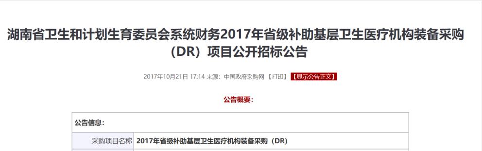 (图2:2017年湖南集采招标公告)