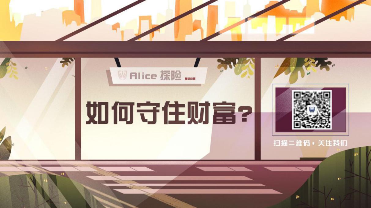 香港保险可美元储蓄理财? Alice探险教你如何守住财富