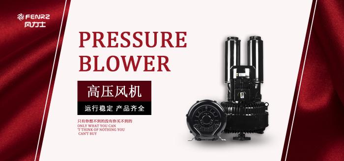 风力士高压鼓风机:带你分清高压鼓风机和通风机的区别