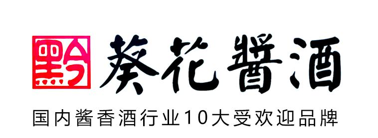 黔葵花醬酒成為醬香酒行業10大受歡迎品牌