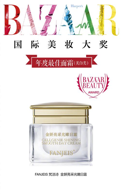 2019年芭莎国际美妆大奖揭榜,梵洁诗荣获年度最佳美白类面霜