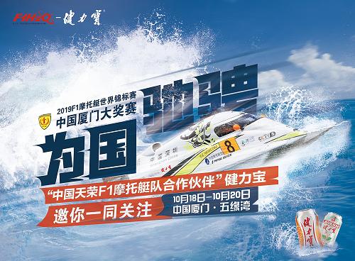 9支国际摩托艇赛队18日来厦参赛,健力宝助力中国队冲击冠军