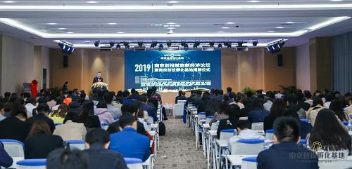 南京创投孵化基地揭牌 赋能科技创新企業 助力创新名城建筑