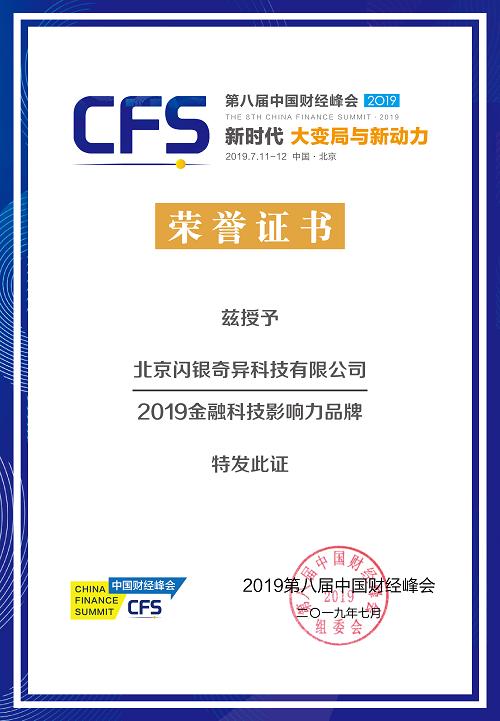 闪银入选2019金融科技影响力品牌