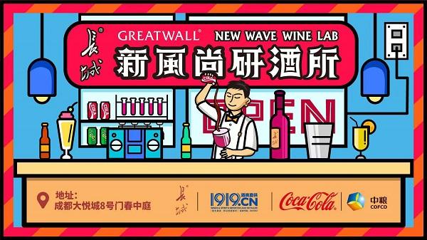"""长城葡萄酒与可口可乐跨界合作""""新风尚研酒所""""成都首秀"""