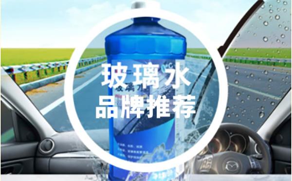 【玻璃水品牌推荐】哪个牌子更值得买?