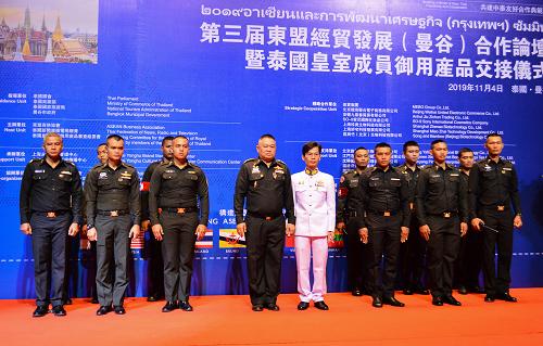 2019第三屆東盟經貿發展(曼谷)合作論壇 暨泰國皇室成員御用產品交接儀式