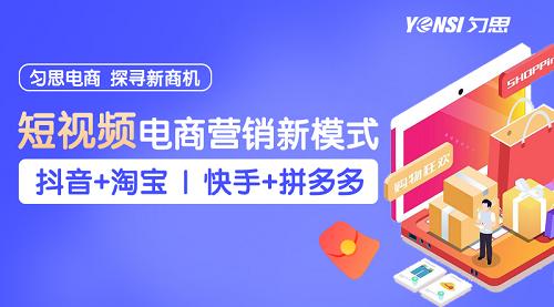深圳匀思电商探寻新商机,为电商