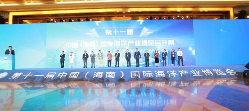 2019第十一届中国(海南)国际海洋产业博览会海口开幕!