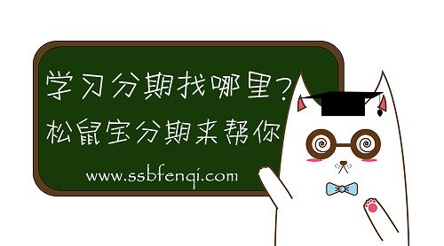 知识改变命运,松鼠宝成为教育分期培训行业的诚信标杆