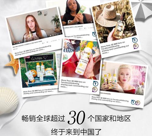 法国LOVEA有机防晒霜人气暴涨 收获中国消费者一致好评