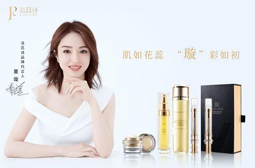 高端护肤品牌JE SUIS LA REINE法蕊诗,以新零售模式高效服务用户