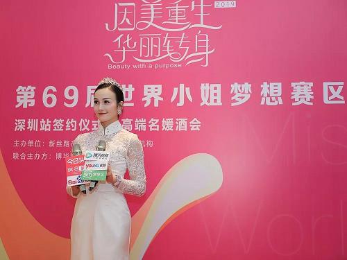歌兰莉为第69届世界小姐中国梦想