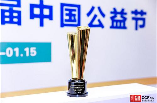践行公益6年,宠爱国际荣获第九届中国公益节双料大奖