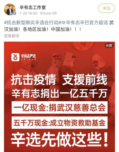 为武汉捐款1.5亿的辛有志:不只是商人
