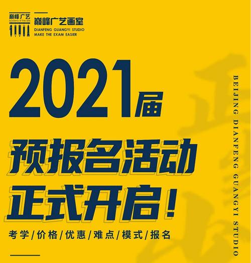 2021届美术生联考校考哪个重要?哪个画室好?北京画室三大豪礼优选
