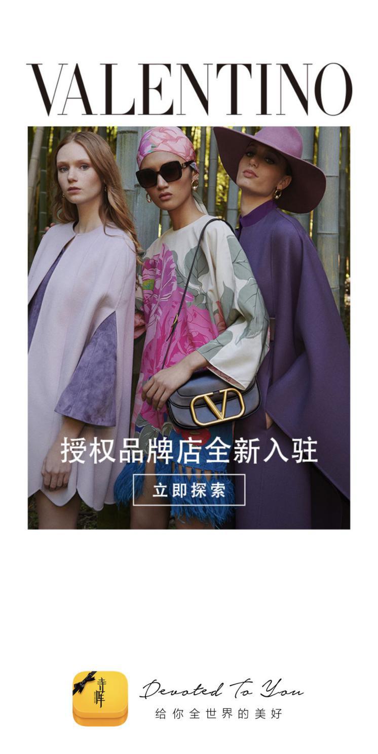寺库Valentino授权品牌店正式上线 近3万用户关注