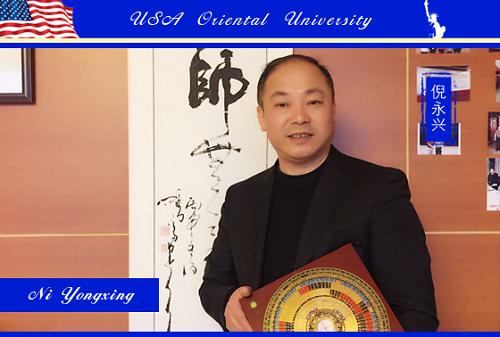 倪永兴先生荣任美国东方大学首席风水官 让世界爱上中国文化