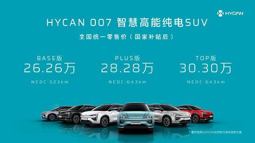 引爆颜值与品质口碑,HYCAN 007正式C位上市