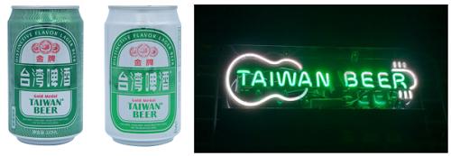 迷醉夏日时光里, 台湾啤酒清爽在线!