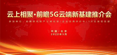 第一届前瞻研究院5G云端新基建平台推介会