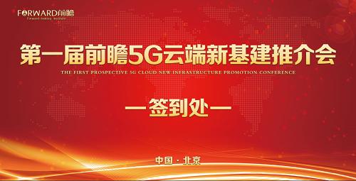 云上相聚· 云上招商 在线签约——第一届前瞻5G云端新基建推介会顺利举办!