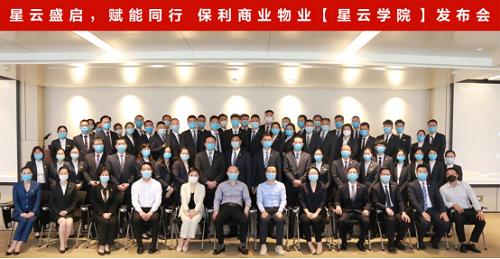 星云企服:打造专业人才队伍,星云学院正式成立