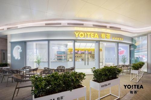 """变革激发行业潜力  """"YO!TEA有茶""""再迎加盟新热潮"""