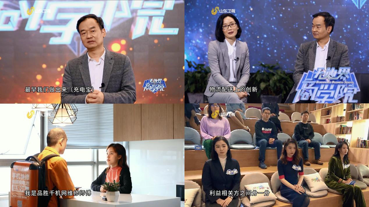 山东卫视与复旦打造《无边界商学院》, 赵国成分享品胜产业互联网路径