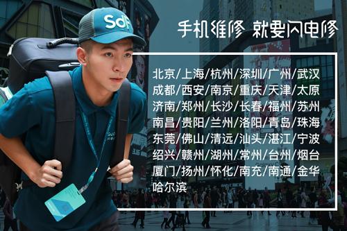 2020年中国手机维修行业十大品牌公布,闪电修实力当选!