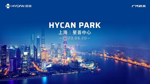 广汽蔚来布局出行生态,首家品牌体验中心将开业