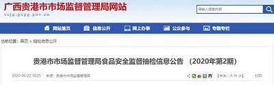 广西贵港市市场监督管理局网站发布封侯岩葡萄酒检测结果