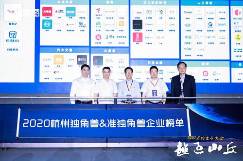 河小象入选2020杭州准独角兽企业榜单