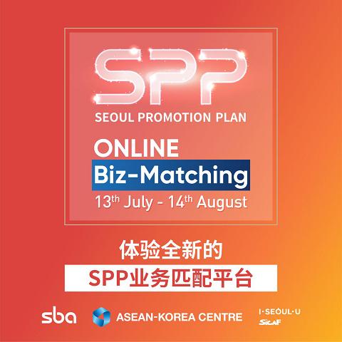 为文化创业赋能,举办了SPP网络商务洽谈会!