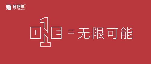 1+1=无限可能,普丽兰开启美肤新进程!