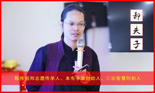访中华三宗奇门遁甲开发研究院院长——郝夫子老师