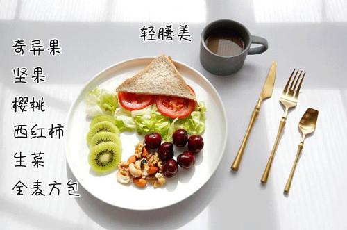 小象健康轻膳美代餐粉教你10分钟夏日清爽轻食餐做法