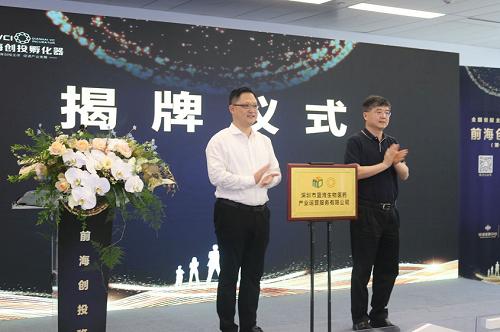 前海创投联合广东省小分子新药创新中心 共建新药研发新赛道