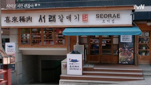 在热播韩剧中,我看到了喜来稀肉带给韩国人的独有味蕾体验