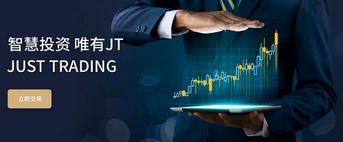 JT环球搭建投资与安全的桥梁