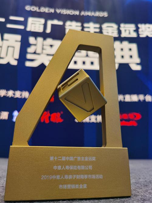 中意人寿斩获2020第十二届广告主金远奖营销类金奖
