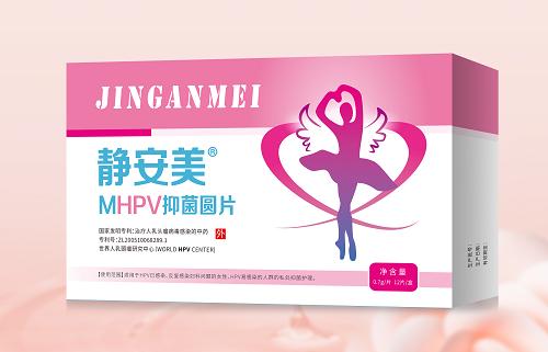 静安美MHPV抑菌圆片——治疗HPV感染的首选产品