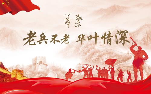 献礼建军节 | 华叶资产携手南方卫视,共同讲述老兵抗疫的故事