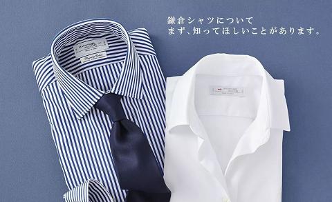 商务咖们都喜欢的衬衫——镰仓衬衫