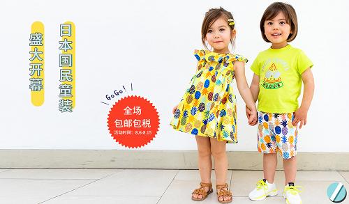 日本丸高衣料开业献大礼,全场包邮包税还有每满300减30!