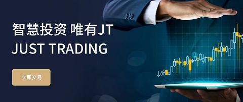正规金融平台、老牌实力保障,从JT环球开始,把握时代赋予机遇