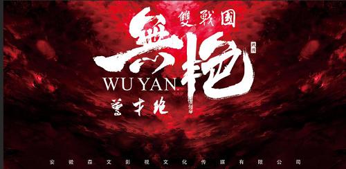 历史、传奇电影《战国之无艳》8月26开机,演员靳旺确定加盟!
