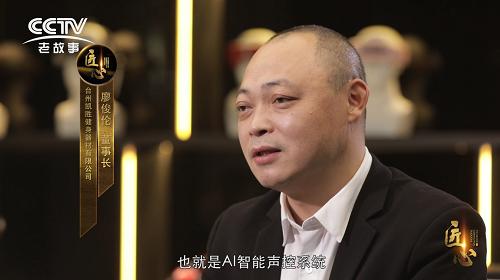凯胜按摩器 x CCTV老故事《孤独的创新之路》